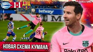 А забивать кто будет Алавес Барселона 1 1