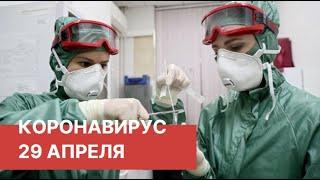 Последние новости о коронавирусе в России. 29 Апреля (29.04.2020). Коронавирус в Москве сегодня