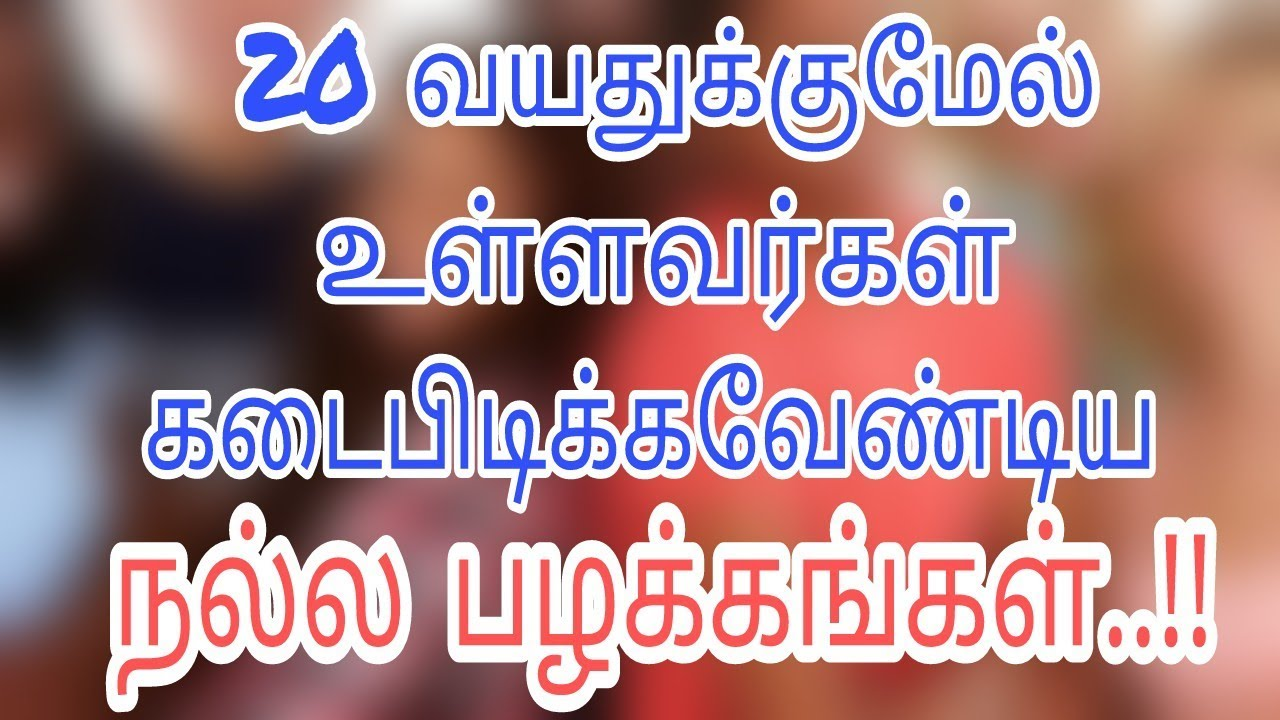 Habits should have above 20 age people | Tamil Tips| Tamil Culture
