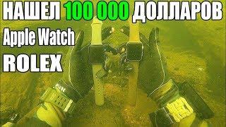 10 НЕОЖИДАННЫХ НАХОДОК. НАШЕЛ 100 000 ДОЛЛАРОВ, 4 Apple Watches, ROLEX, 2 МОТОЦИКЛА, 5 ТЕЛЕФОНОВ