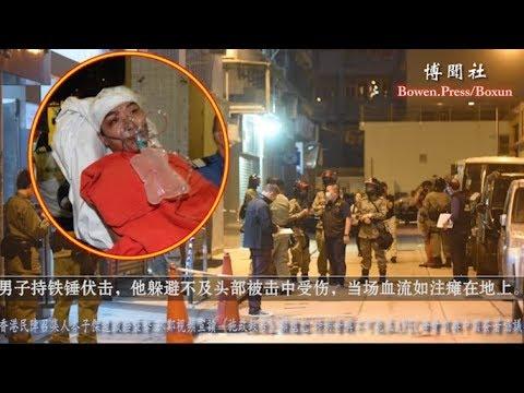 葫芦:香港民阵岑子杰遭袭击 林郑视频宣读施政报告
