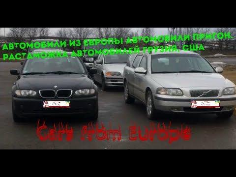 Автомобили из Европы Автомобили Пригон. Растаможка автомобилей Грузия, США | Cars From Europe