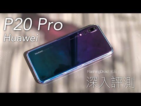 [中文字幕] 極光色 Huawei P20 Pro 深入評測,4000 萬像素 Leica 三鏡頭絕殺?