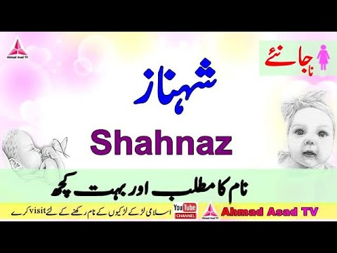 Shahnaz Name Meaning In Urdu Youtube