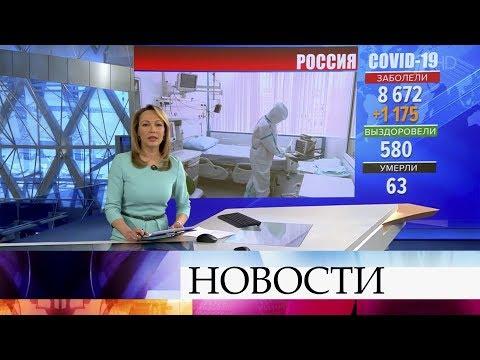 Выпуск новостей в 12:00 от 08.04.2020