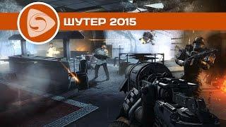 ТОП-3 Лучших шутеров 2015 | ИТОГИ 2015