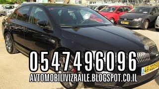 Доска объявлений Подержанные машины в Израиле - Skoda Octavia, 2014 год, 6 тыс км(, 2015-07-31T14:05:23.000Z)