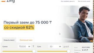 ЗИНГ КЗ (Zing KZ) личный кабинет займ 2018