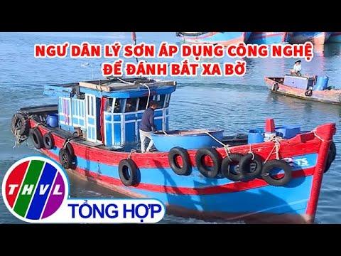 Ngư dân Lý Sơn áp dụng công nghệ để đánh bắt xa bờ