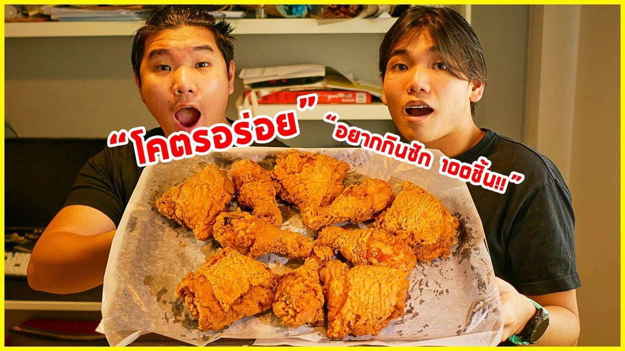 กินไก่ทอด 1 ชิ้นใช้เวลากี่วินาที ? |ไก่ทอดซอสเผ็ดทำง่ายๆ !!!