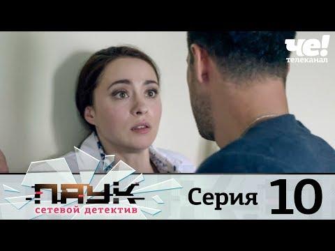 Паук | Сезон 1 | Серия 10