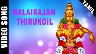 Malairajan Thirukoil | K. Veeramani | Swamy Ayyappan | Tamil | Devotional Song | HD Temple Video