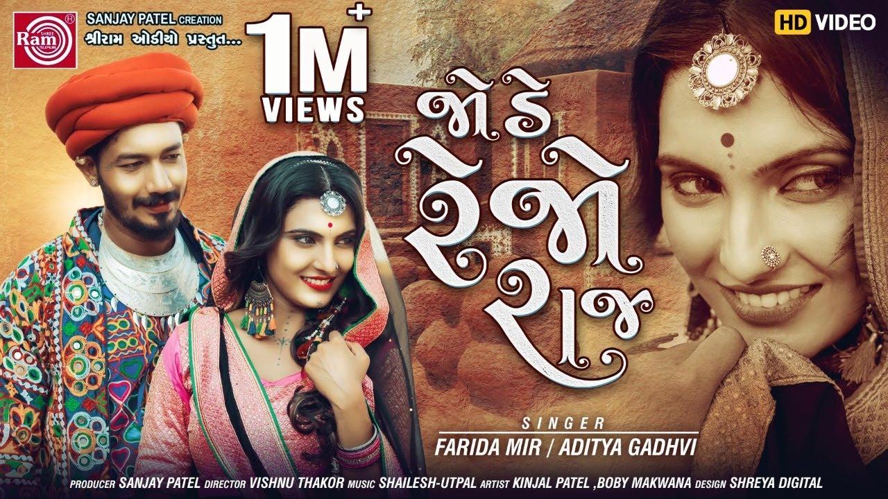 Jode Rejo Raj ||Farida Mir||Aditya Gadhvi ||New Gujarati Video Song 2020 ||Ram Audio