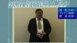 秋田県大仙市『西仙北ぬく森温泉 ユメリア』 オープン10周年・リニュー...