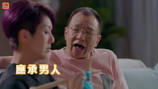 多功能老婆 | 藍浪 許紹雄 金句| 楊千嬅 | 黃浩然| 周柏豪