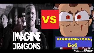 Thunder. Imagine dragons VS знакомьтесь, Боб. Кто круче?