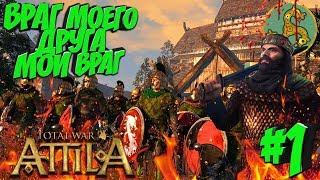 Total War: Attila (Легенда/Враг моего друга - мой Враг) - Франки #1 Война с Саксами!