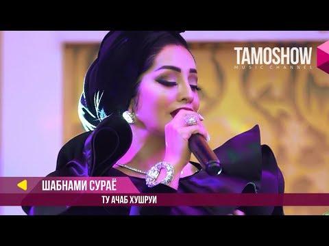 Шабнами Сурайё - Ту ачаб хушруи / Соли Нав бо Tamoshow ва AMC TV (2018)
