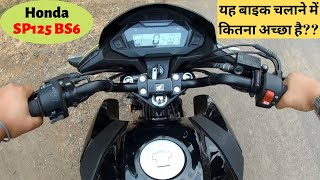 Honda SP 125 BS6 Ride Review    Can it compete with other 125cc bikes?