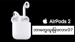 AirPods 2 အေၾကာင္း သိသင့္သမွ် | AirPods 2 အကြောင်း သိသင့်သမျှ