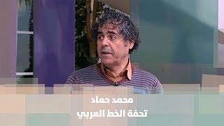 محمد أبو عزيز - تحفة الخط العربي