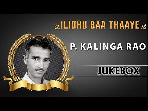Ilidu Baa Thaayi | Jukebox | P Kalinga Rao Hits | Kannada Songs | Kannada Bhavageethegalu