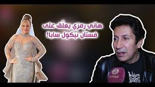 هاني رمزي يعلق على فستان نيكول سابا.. هل يشتريه لزوجته؟