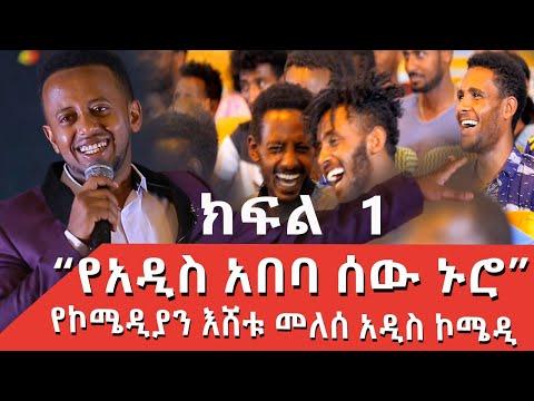 PART 1 ESHETU MELESE NEW COMEDY < Gondar University