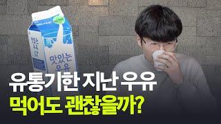 [톱실험실] 유통기한 지난 우유 먹어도 괜찮을까? - …
