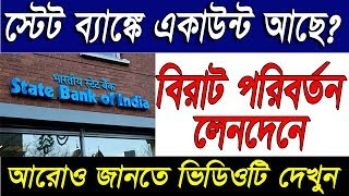 SBI Cash Transaction|Deposit New Rules 2018-2019 | State Bank Of India New Rules For Money Withdraw