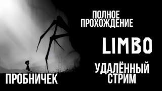 LIMBO Пробничек(Думал я) ПОЛНОЕ Прохождение Стрим ПК игры,PS игры, юмор,18+