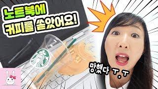 200만원짜리 끼야님 노트북에 커피를 쏟았어요!! 어떡하죠? (feat. 착시 거치대)ㅣ토깽이네상상놀이터RabbitPlay