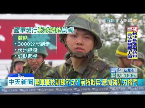 20191122中天新聞 軍用格鬥意在致命! 國軍近戰訓練改革聲起