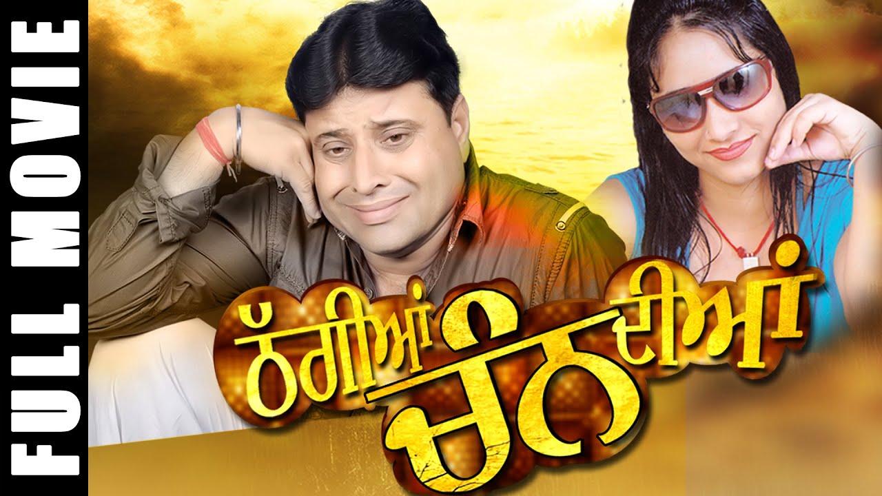 New Punjabi Comedy Movies 2015 - Thagiyan Chann Diyan ... Funny Movies 2016