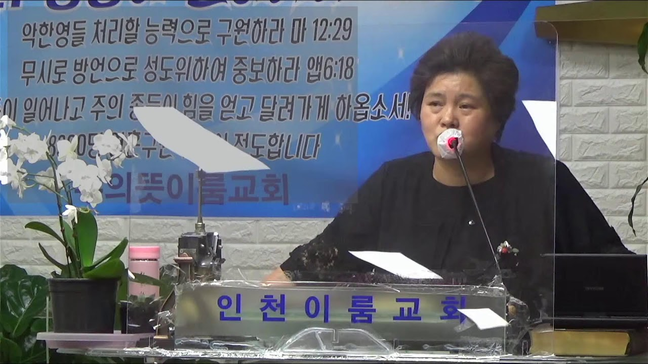 인천이룸교회 오전 예배 실시간 방송
