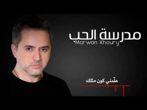 مروان خوري - مدرسة الحب | (Marwan khoury - Madraset Elhobb (lyrics