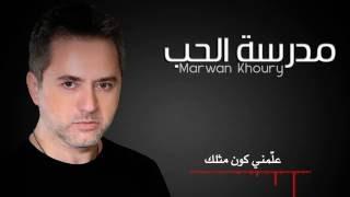 ????? ???? - ????? ???? | (Marwan khoury - Madraset Elhobb (lyrics
