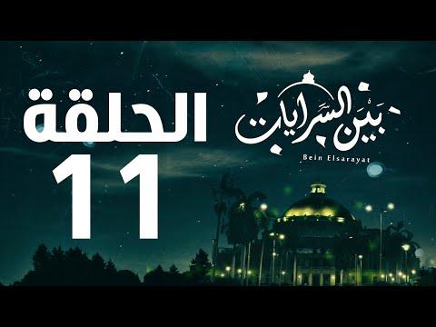 مسلسل بين السرايات HD - الحلقة الحادية عشر ( 11 )  - Bein Al Sarayat Series Eps 11
