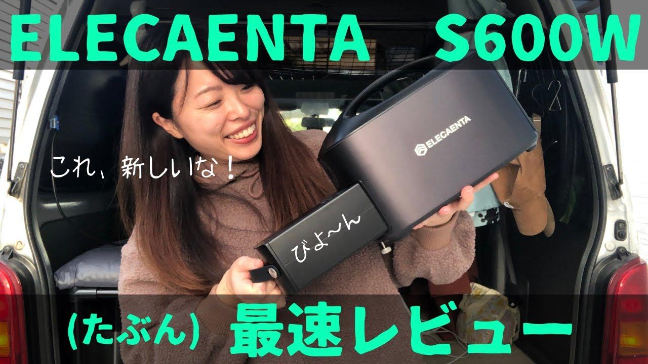 【S600W】新発想のポータブル電源!予備バッテリー付き【エレカンタ/ELECAENTA】