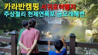카라반캠핑 관광지 / 주상절리 / 천제연폭포 / 금모래…