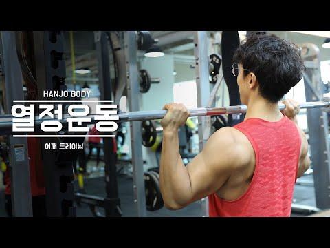 열정운동 4편 (어깨) : 어깨운동 전면부터 후�