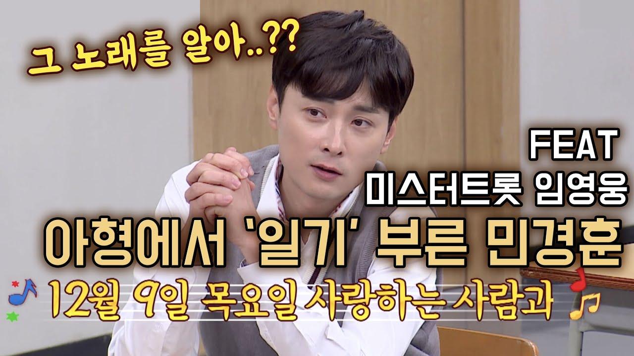 아는형님에서 '일기' 부른 민경훈 (Feat. 버즈 찐팬 미스터트롯 임영웅)