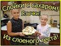Поделки - Cлойки с сахаром))) Язычки!  Из слоеного теста!