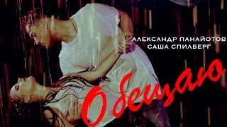 Александр Панайотов И Саша Спилберг - Обещаю