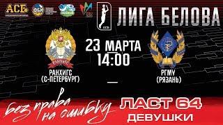РАНХИГС (С-Петербург) - РГМУ (Рязань), Лига Белова, ЛАСТ 64, 23.03.2018