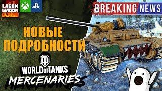 КРУТЫЕ НОВОСТИ ПРО НАЁМНИКОВ. World Of Tanks Console | WOT XBOX PS4