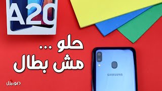 Samsung A20 Review | عيوب غريبة ومميزات قوية !