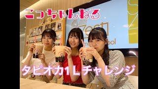 【大食い】タピオカ1Lチャレンジ / こっちゃんねる