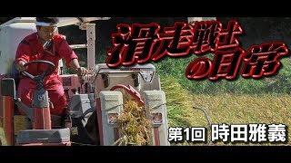 時ちゃんの家業 稲作に密着 ドリ天 Vol 78 ⑥