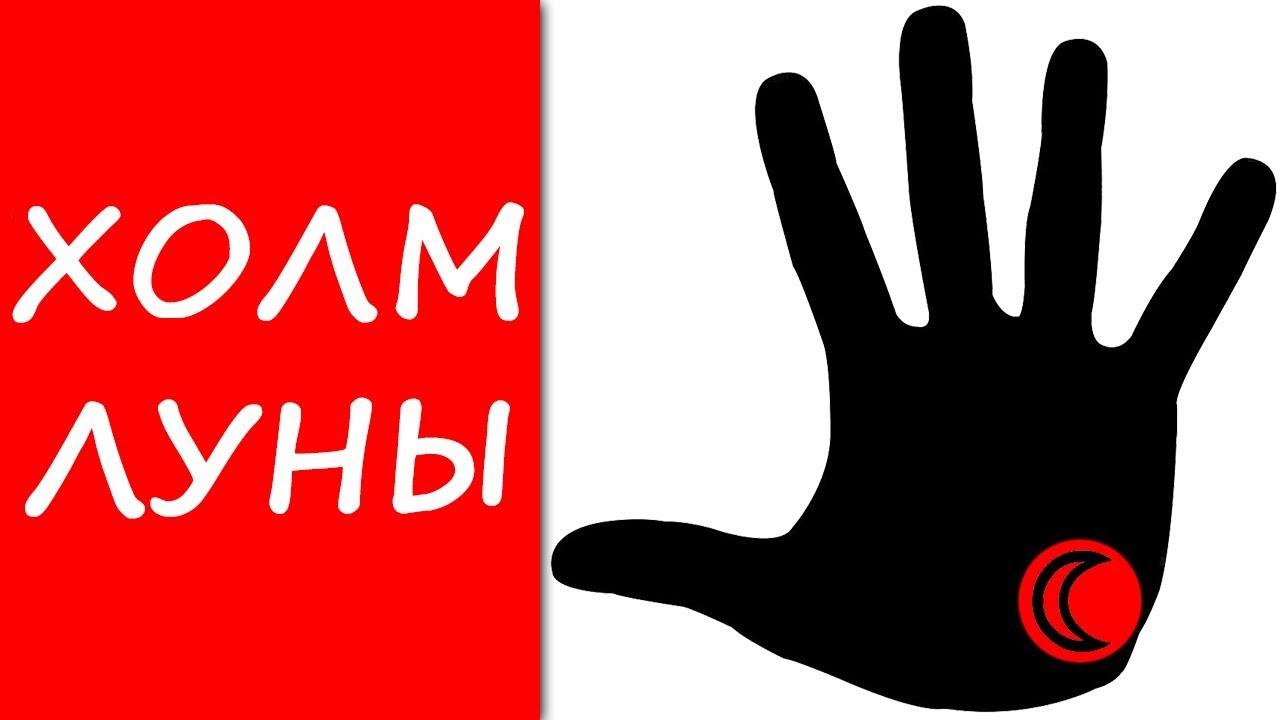 холм ЛУНЫ (в общем) / хиромантия / Кладезь Хиромантии